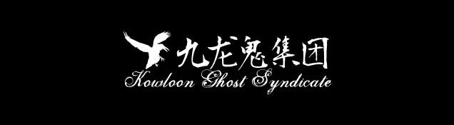 KOWLOON GHOST SYNDICATE logo