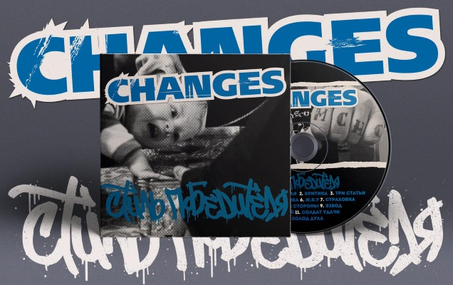 CHANGES promo